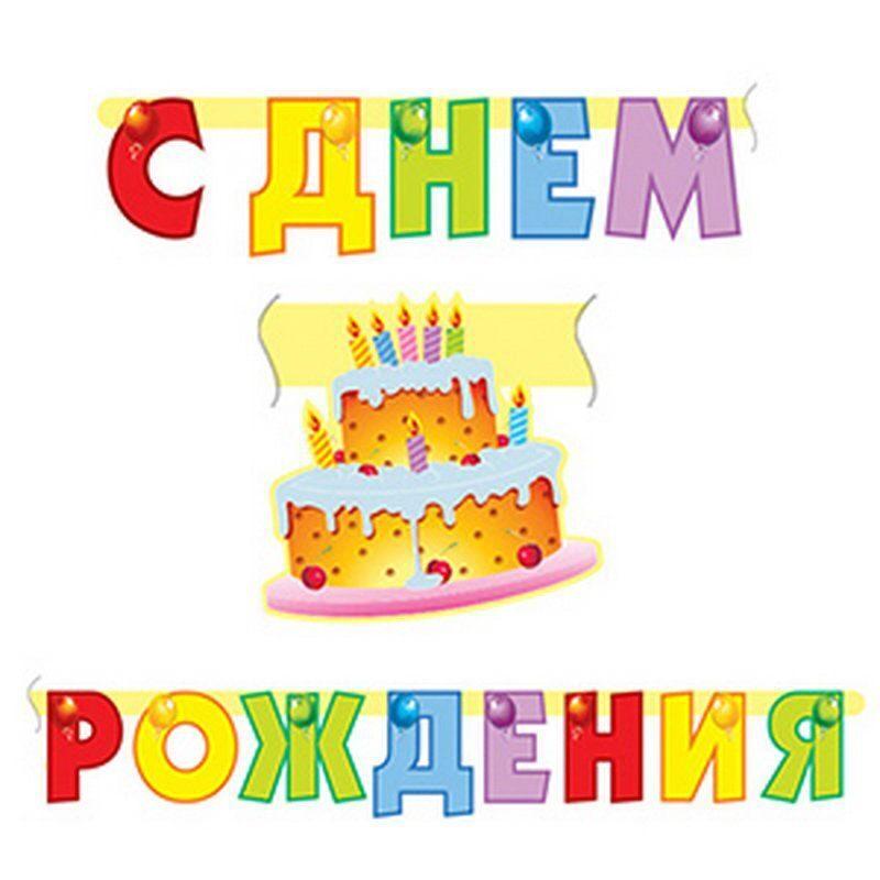Года, с днем рождения надпись на картинке